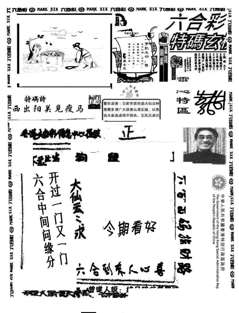 081期大仙云来料(黑白)