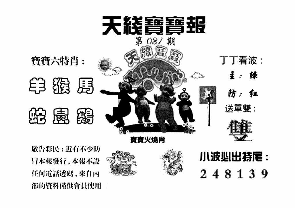 081期天线宝宝报(黑白)