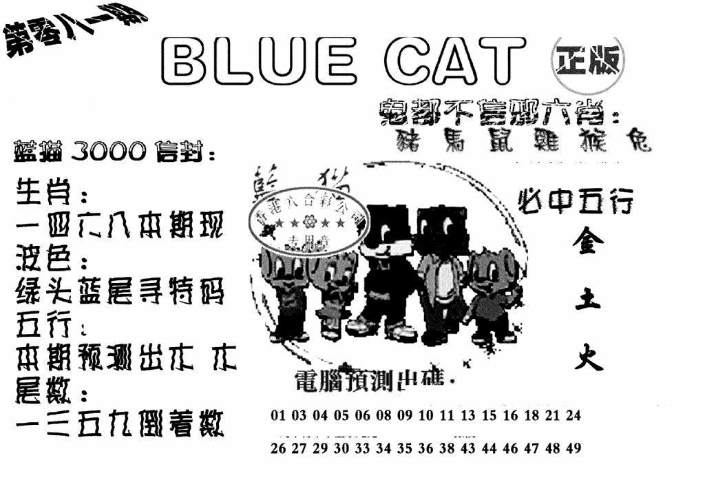 081期蓝猫BlueCat(黑白)
