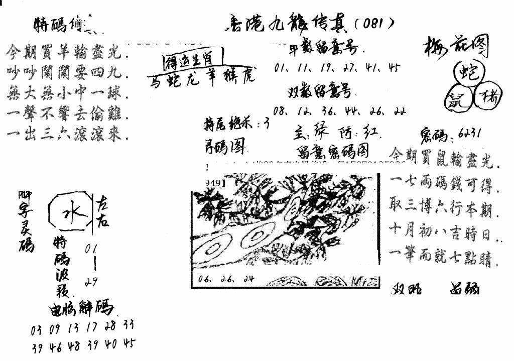 081期特码传真梅花图(手写版)(黑白)