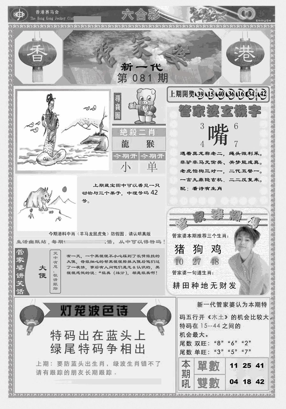 081期新当天报-3(黑白)