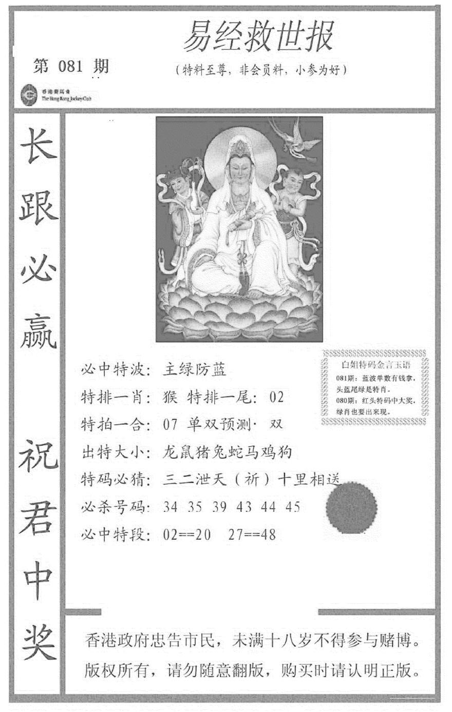 081期易经救世报(正版)(黑白)