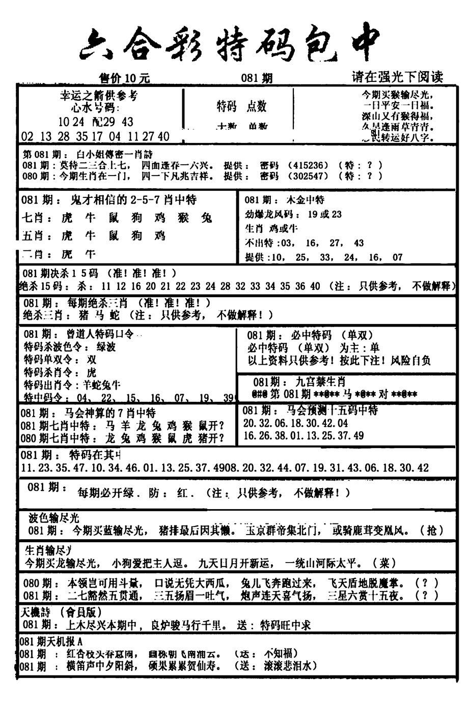 081期六合彩特码包中(黑白)