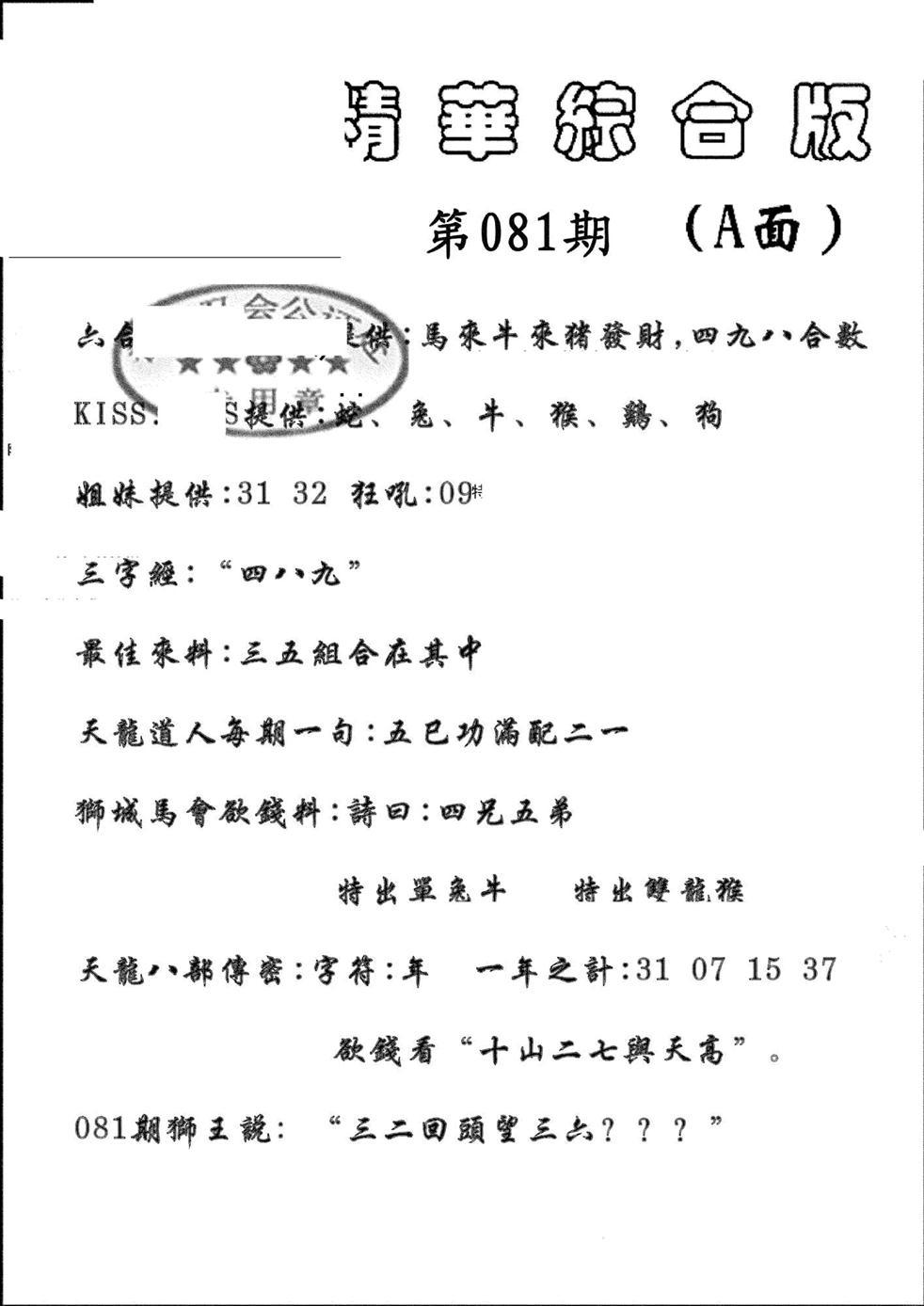 081期精华综合A(黑白)