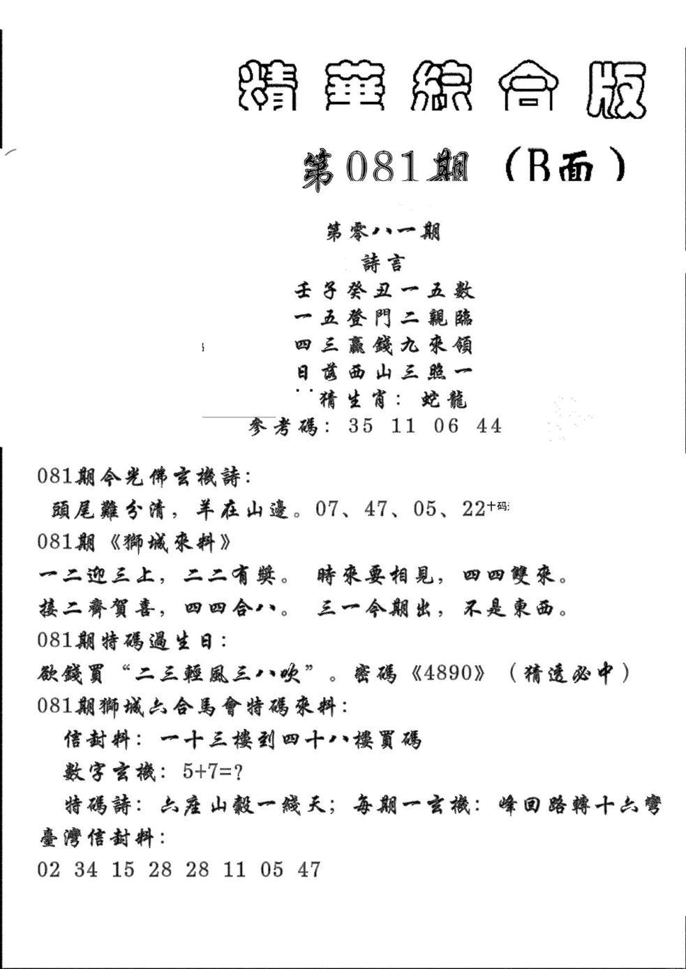 081期精华综合B(黑白)