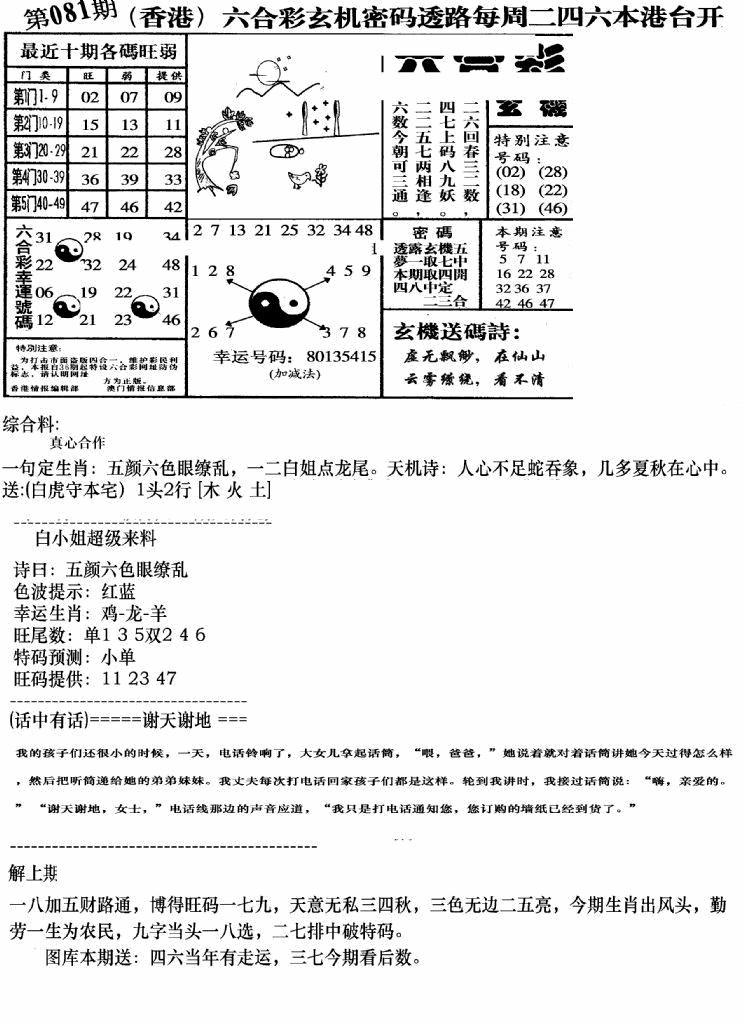 081期钻石玄机B(黑白)