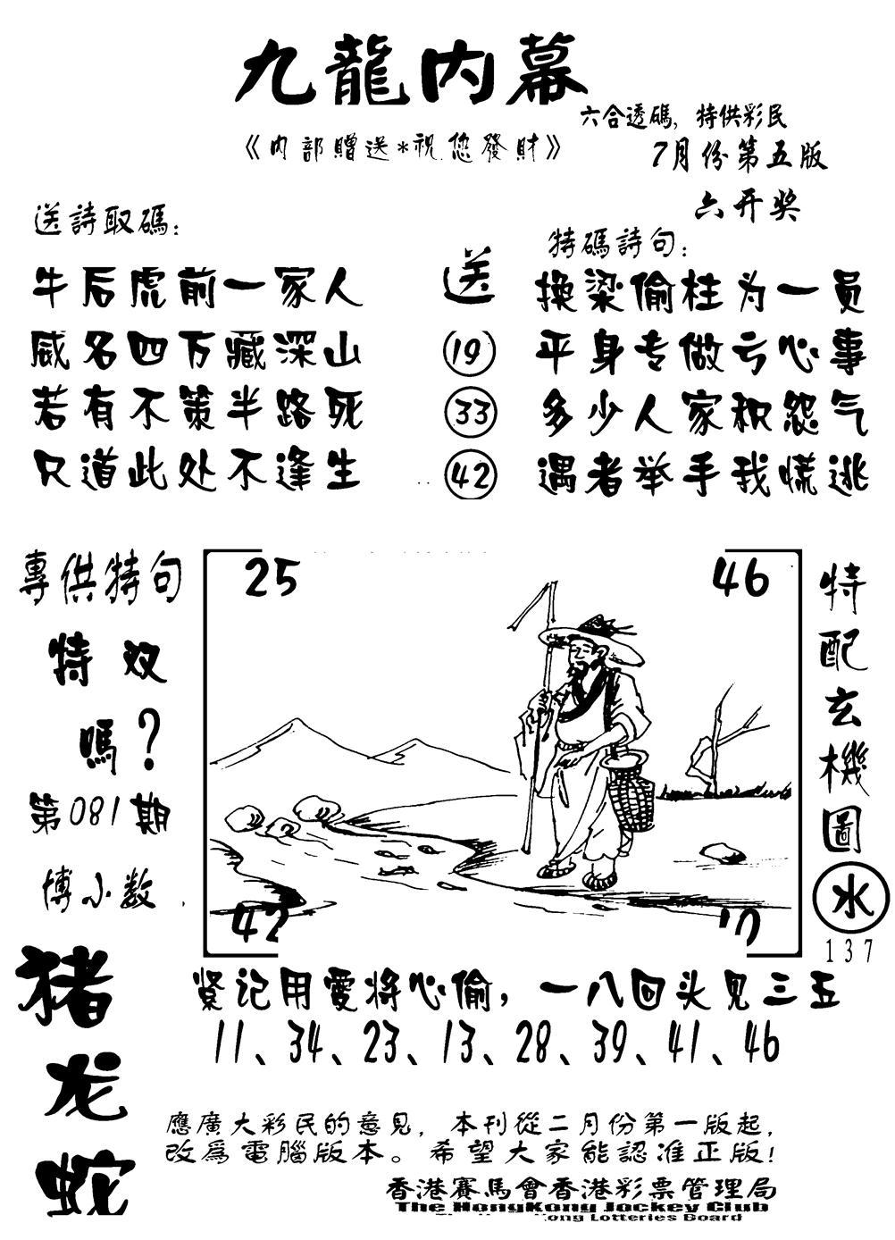 081期香港九龙传真-2(黑白)