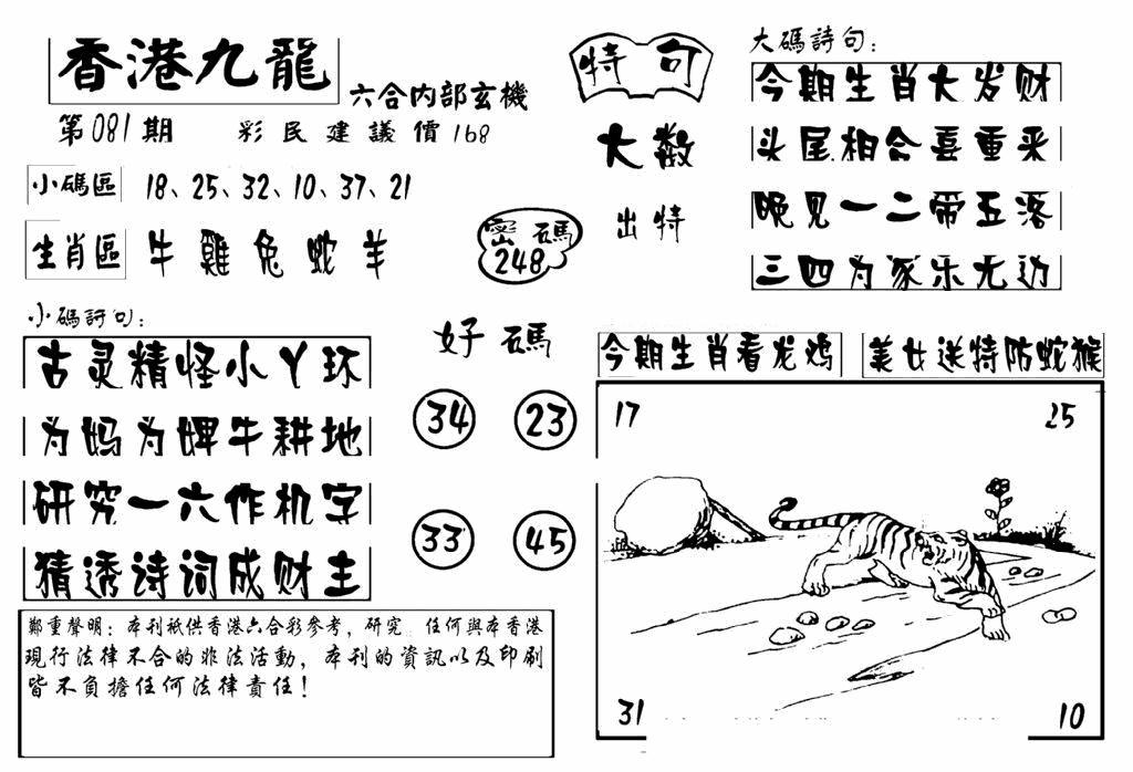 081期香港九龙传真-4(黑白)