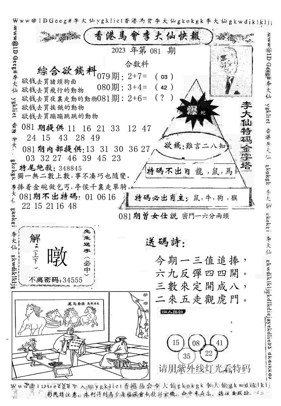 081期另版李大仙快报(黑白)