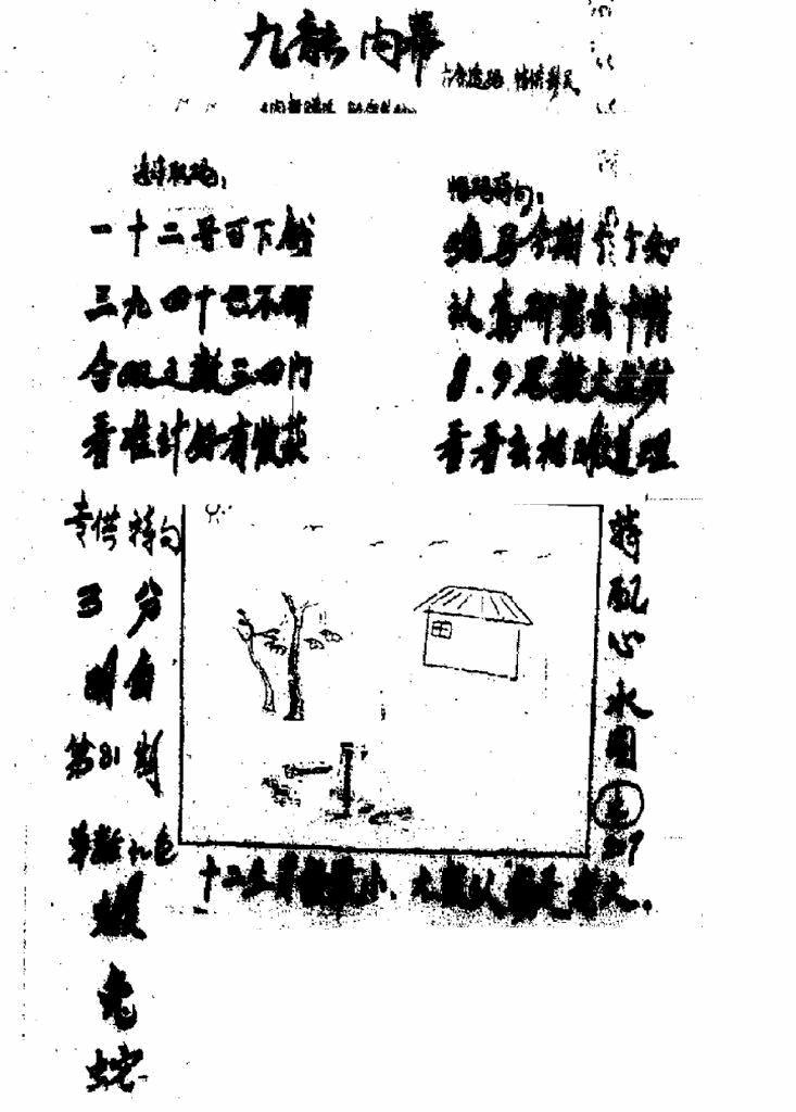 081期香港九龙传真3(手写版)(黑白)