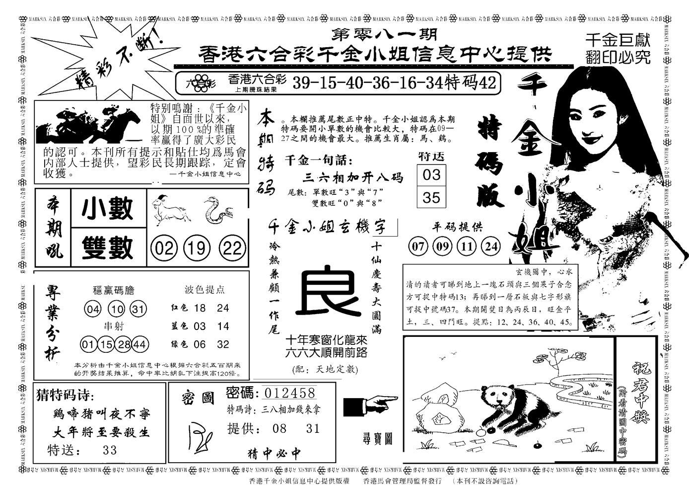 081期千金小姐A(新)(黑白)