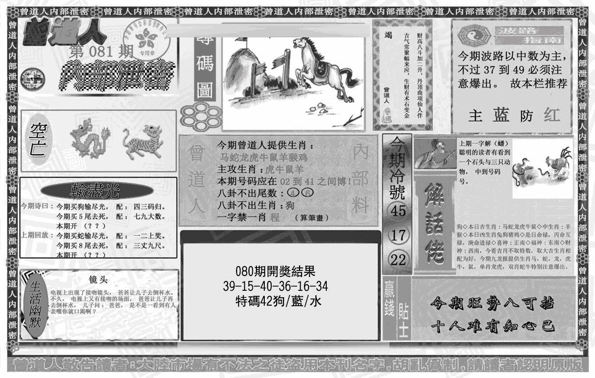 081期曾道人内幕泄密(黑白)