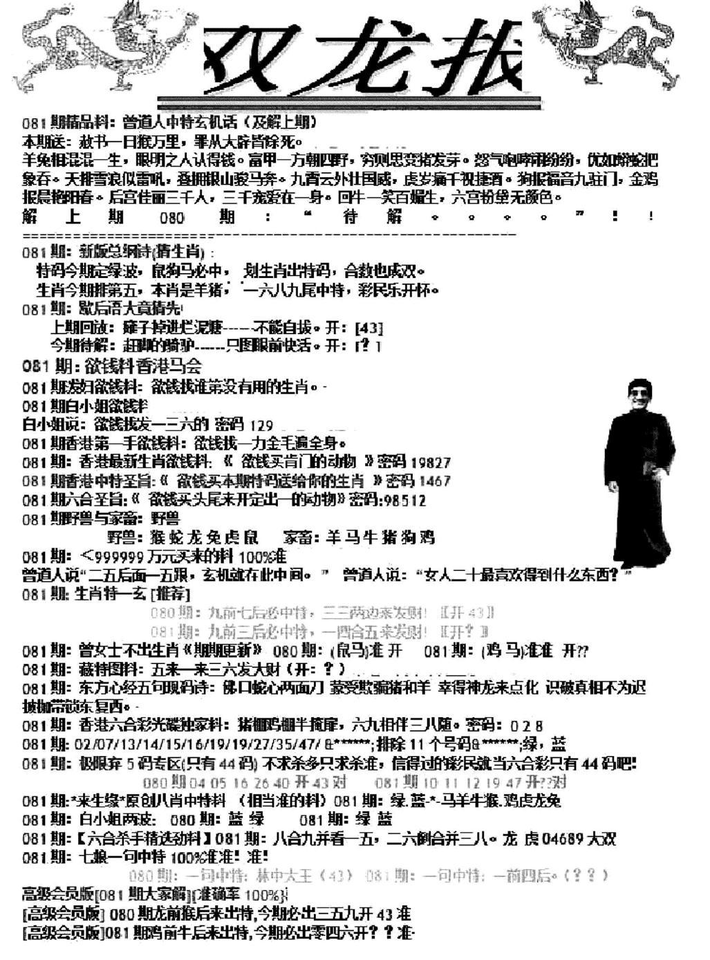 081期双龙报A(黑白)