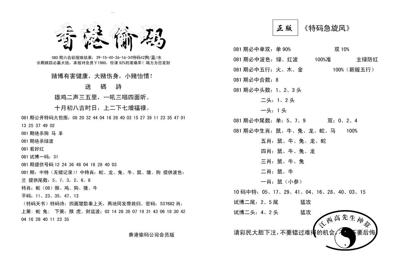 081期偷码必中单双(黑白)
