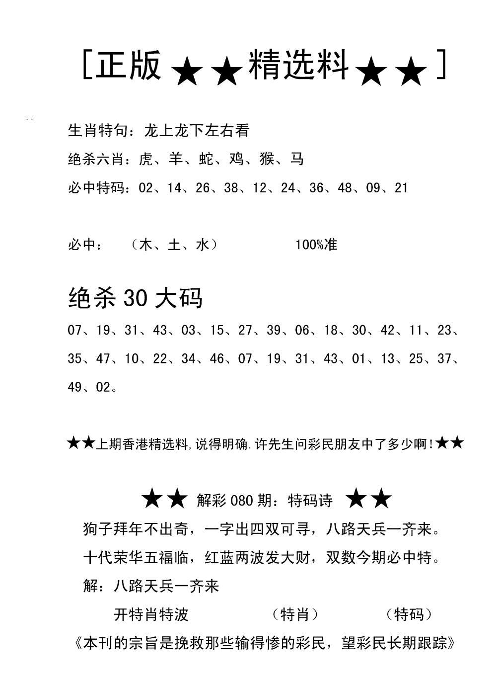 081期香港精选料B(黑白)