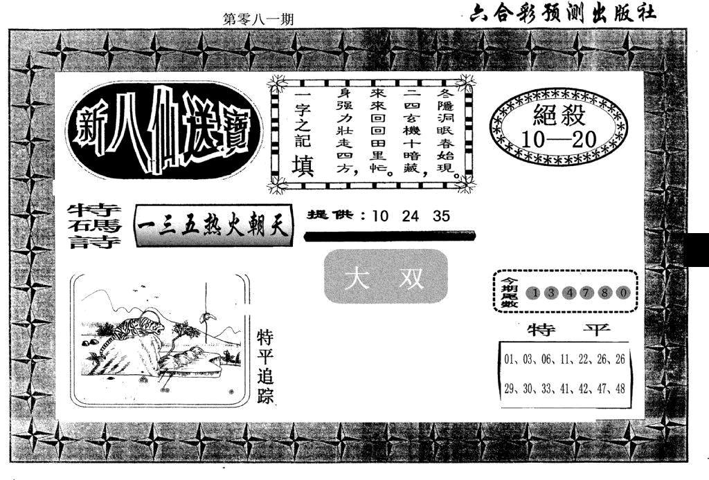 081期新八仙(黑白)