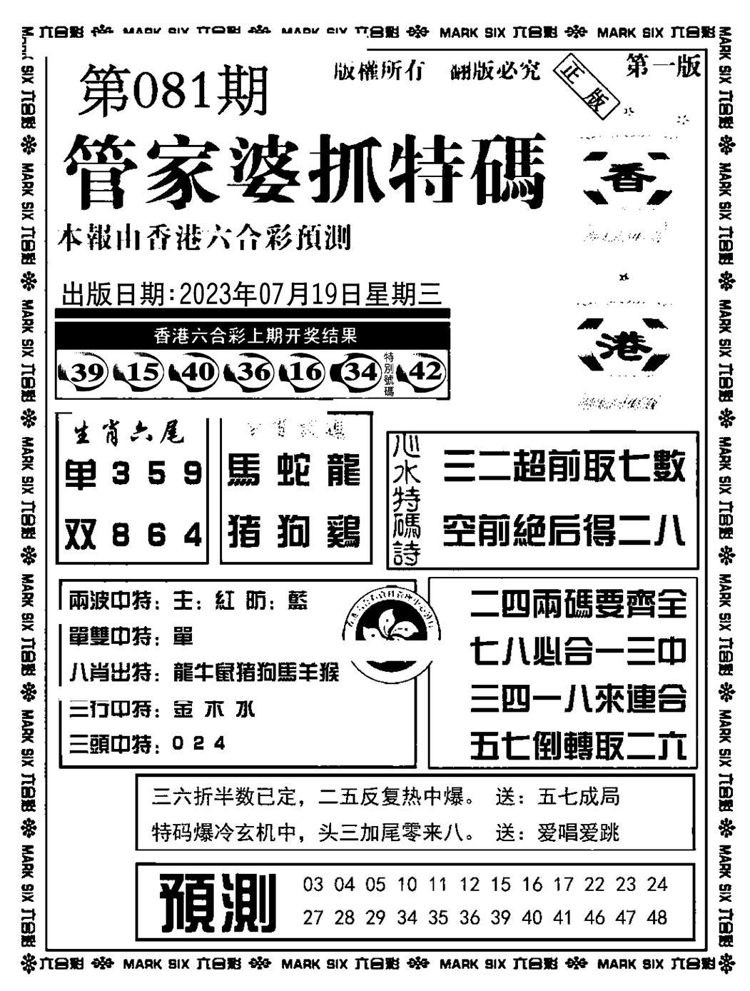 081期管家婆抓特码A(正版)(黑白)