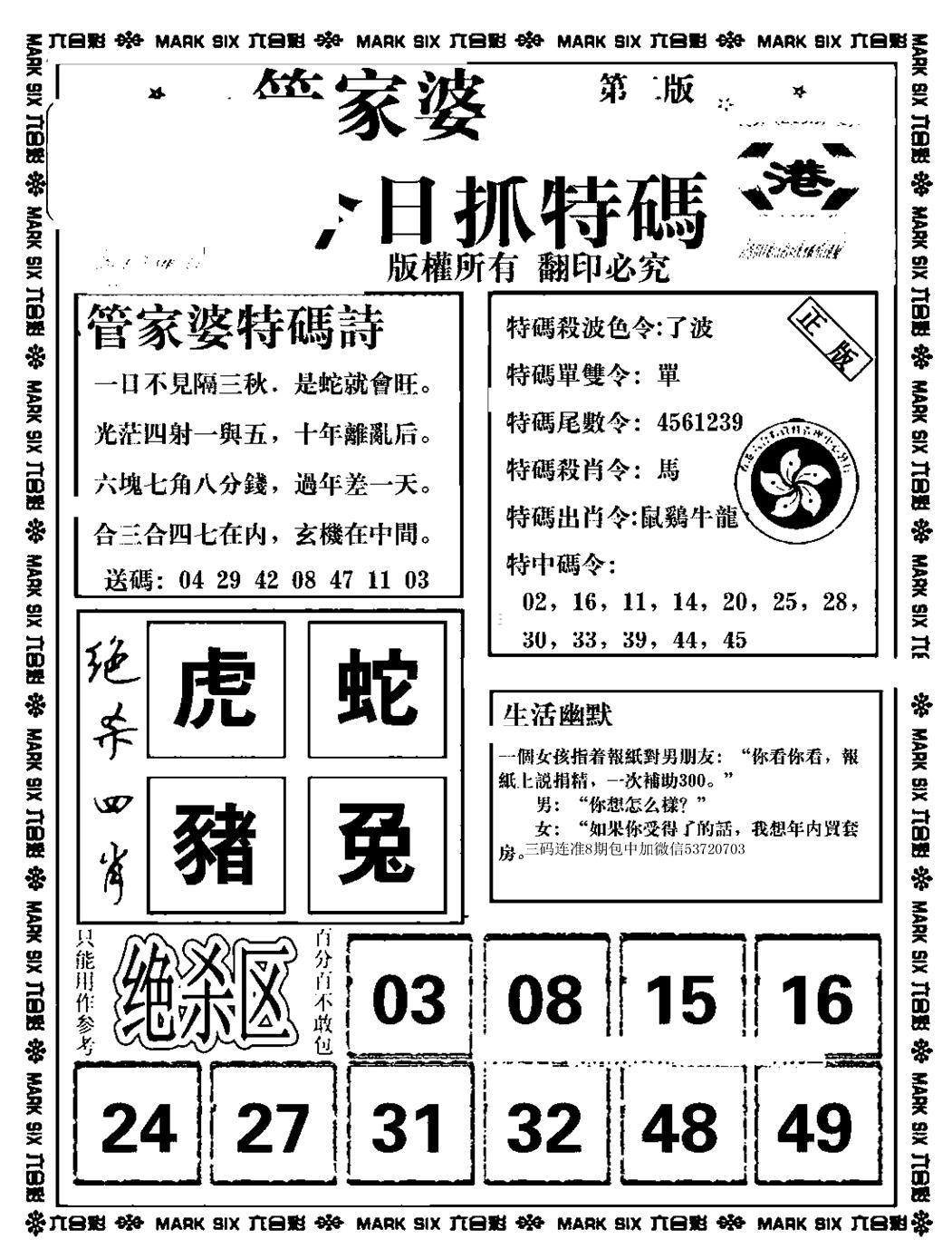 081期管家婆抓特码B(正版)(黑白)