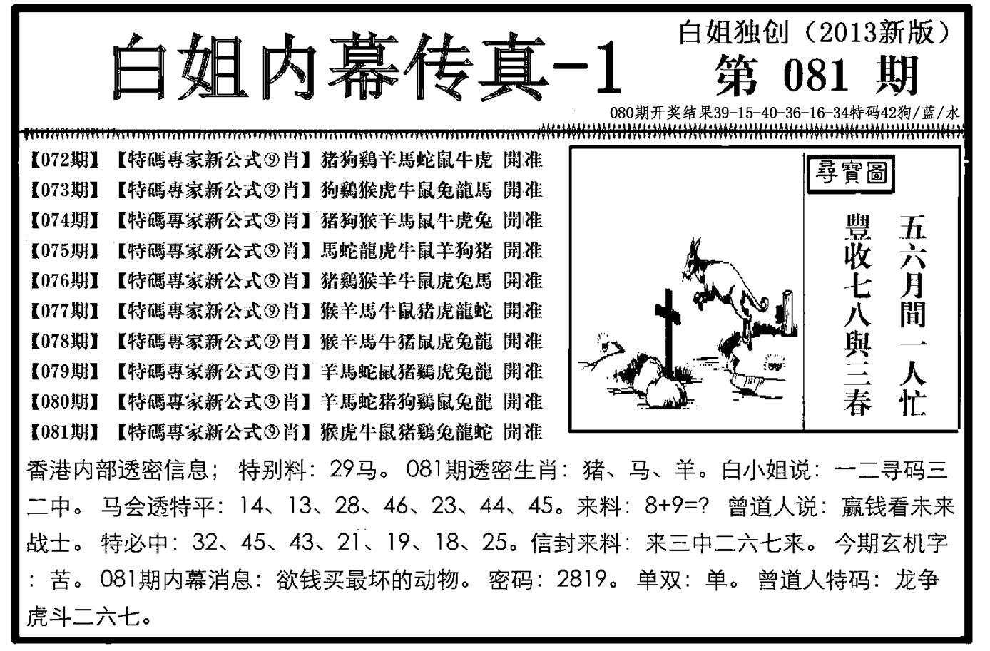 081期白姐内幕传真-1(黑白)