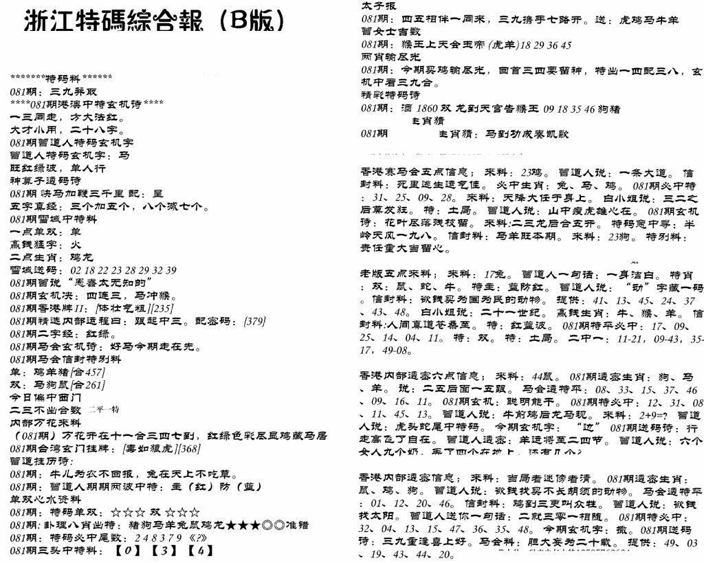 081期浙江特码综合报B(黑白)