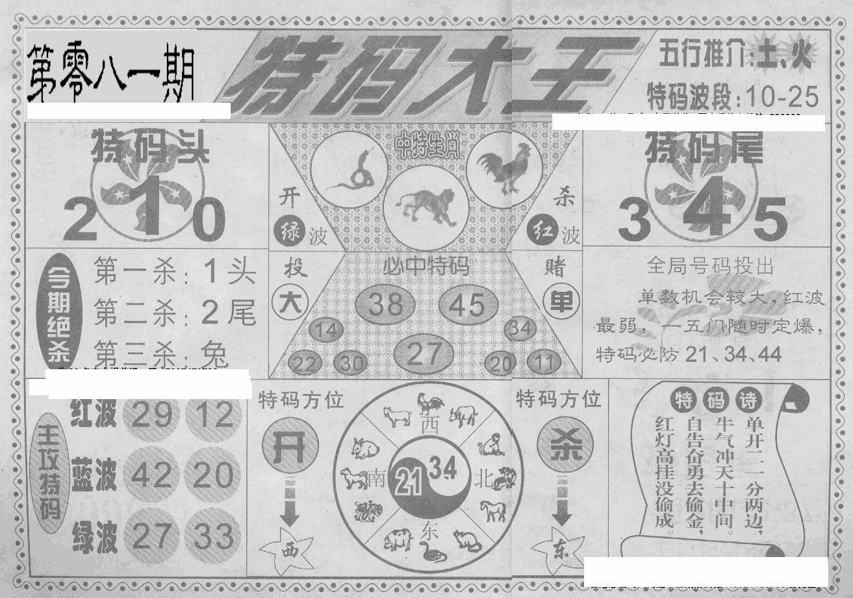 081期特码大王(黑白)