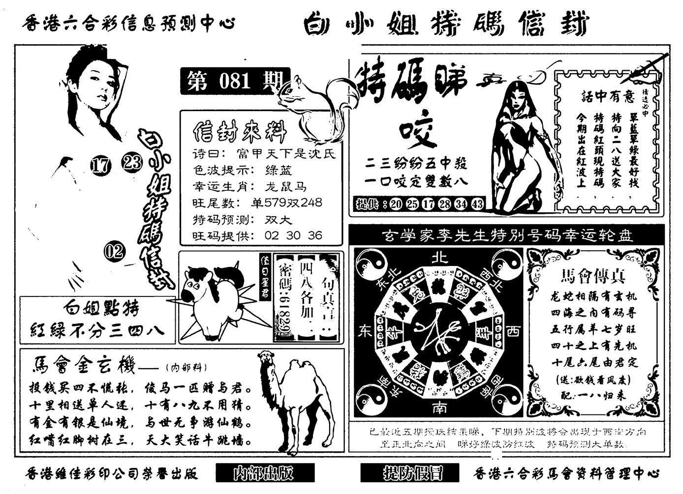 081期白小姐特码信封(新)(黑白)