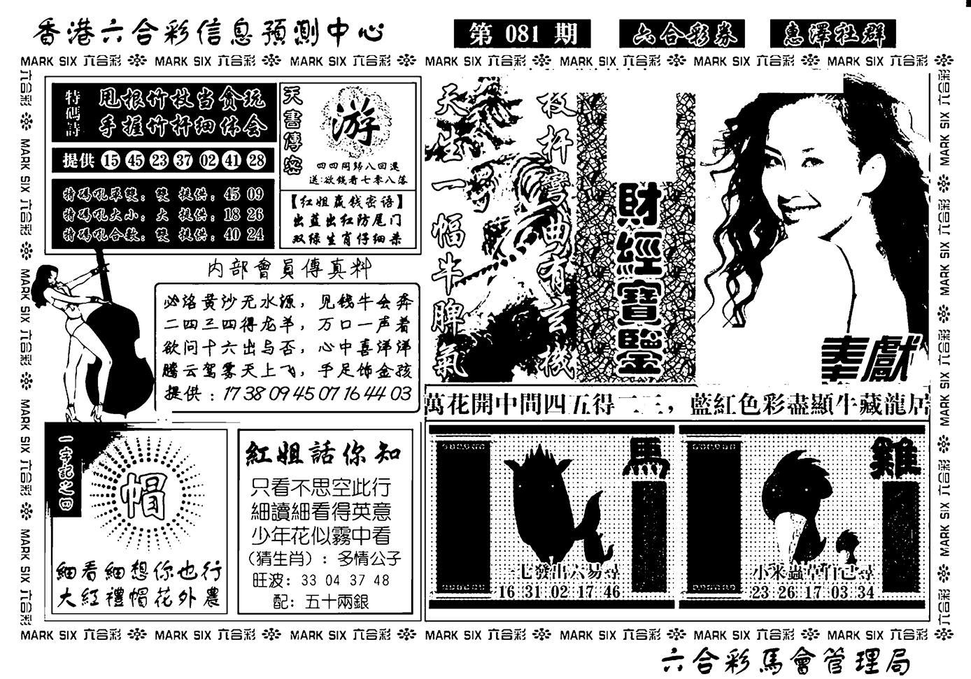 081期诸葛财经宝鉴(新)(黑白)