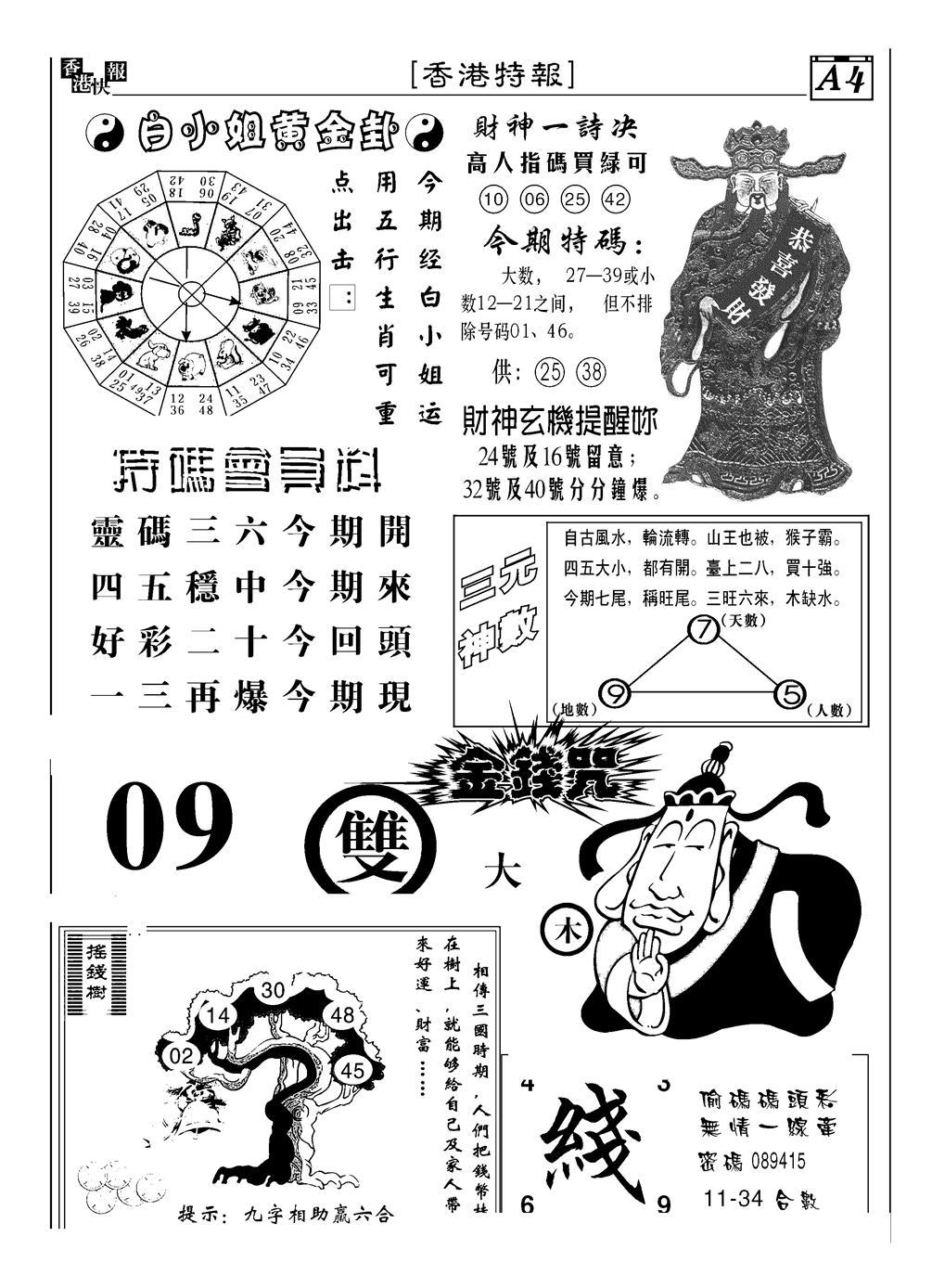 081期香港特报B(黑白)