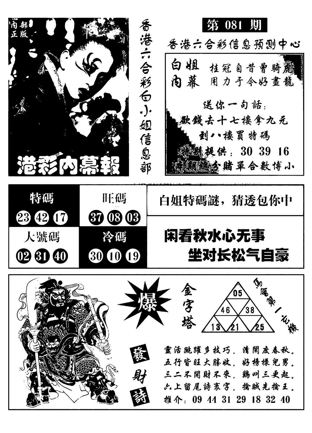 081期港彩内幕报(黑白)