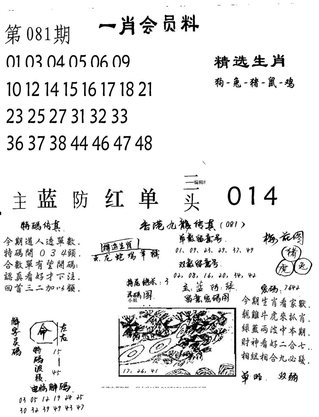 081期一肖会员料(黑白)
