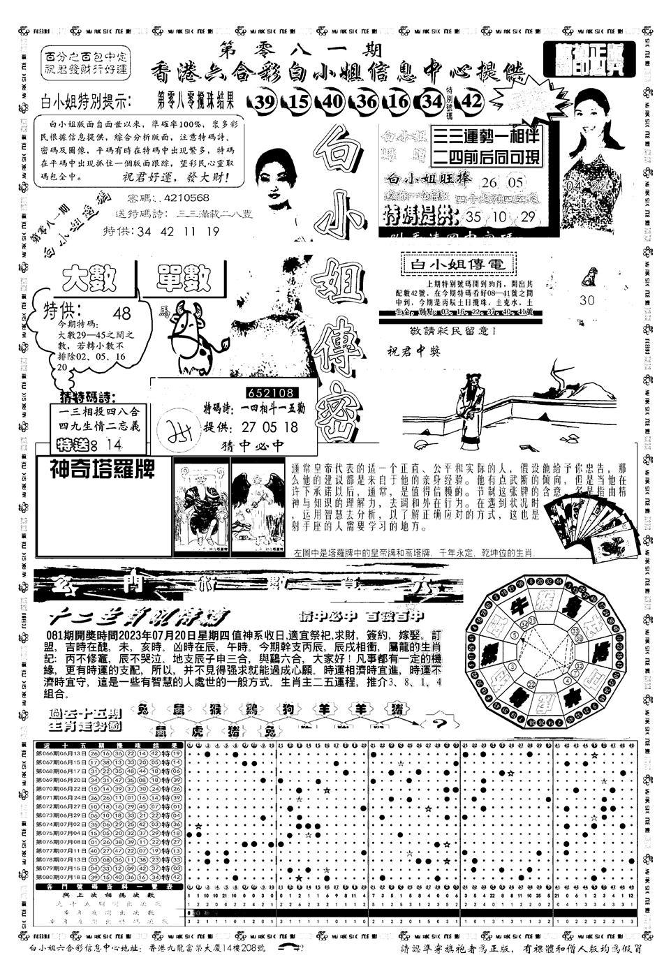 081期新版白小姐祺袍A(黑白)