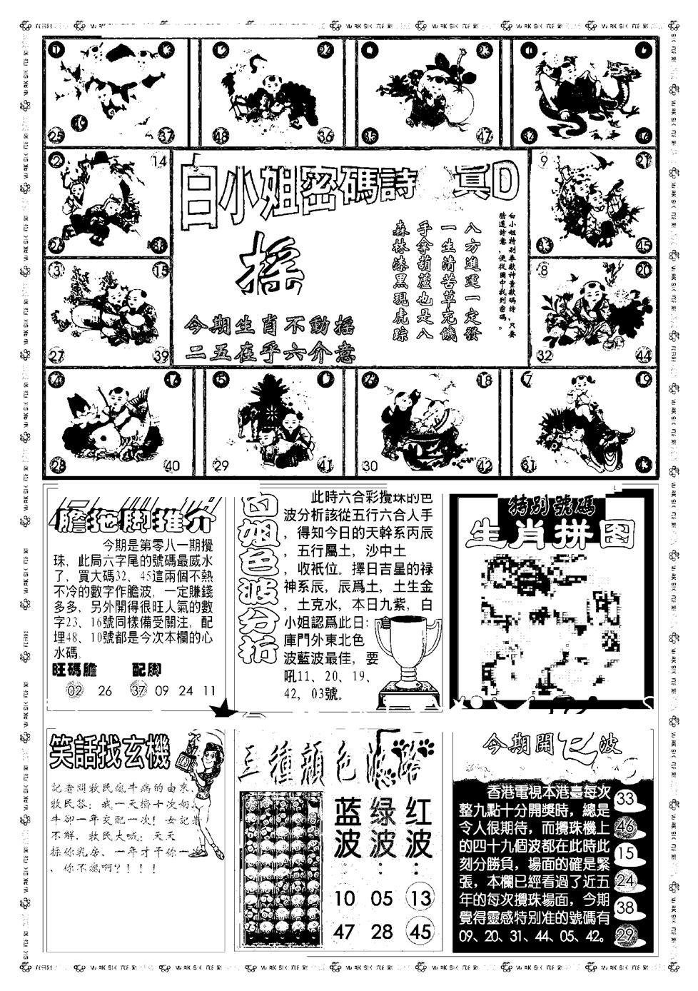 081期新版白小姐祺袍B(黑白)