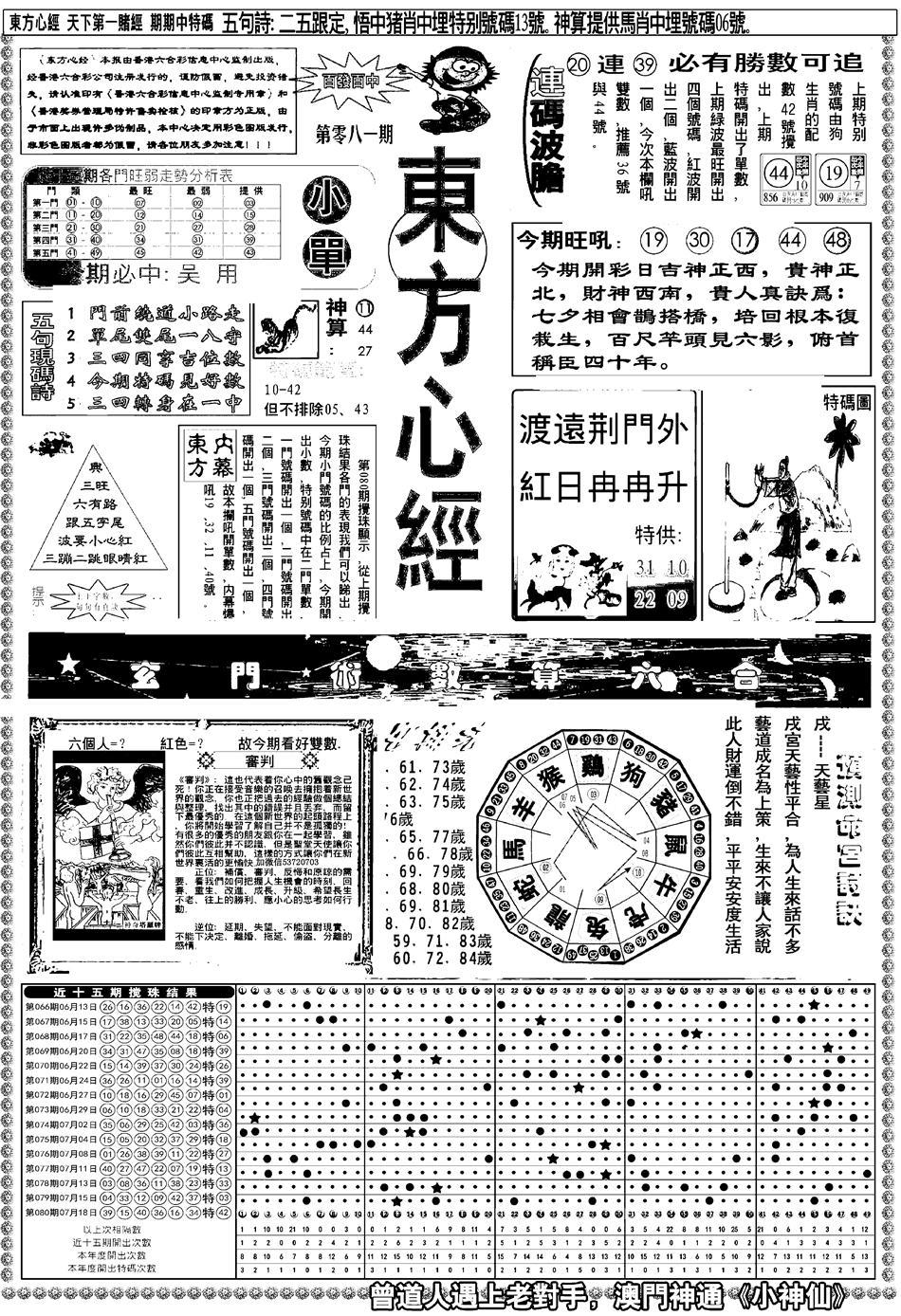 081期新版东方心经A(黑白)