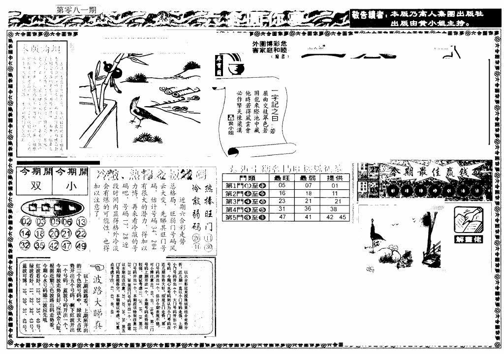 081期新版六合圆你梦A(黑白)