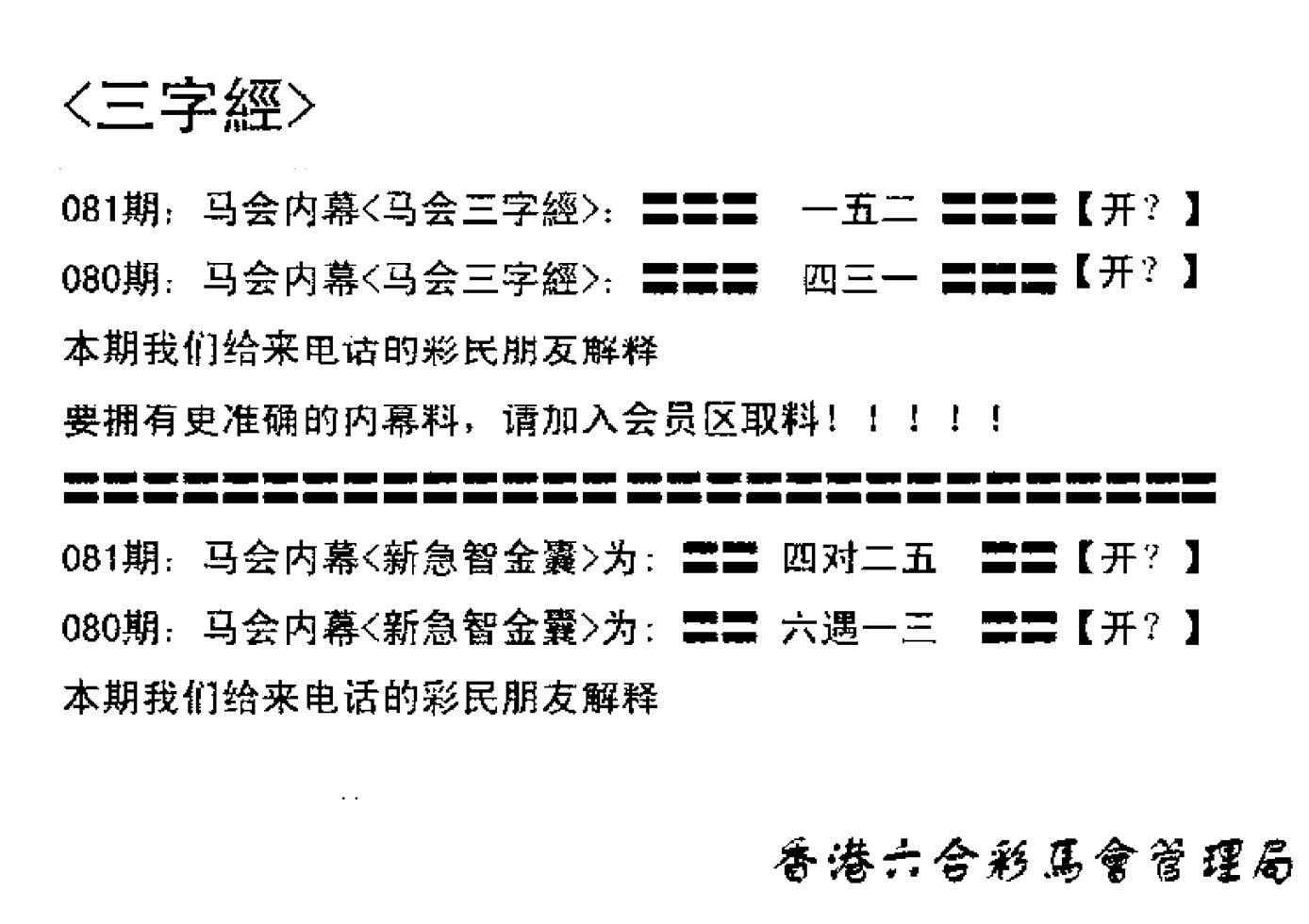 081期电脑版(早版)(黑白)