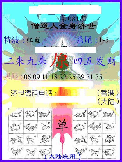 081期牛派金身济世(黑白)