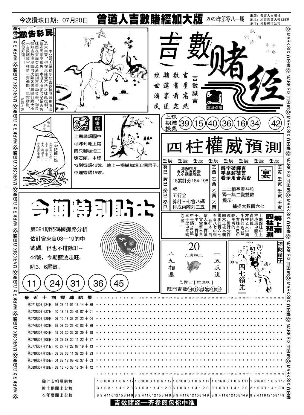 081期大吉数A(黑白)