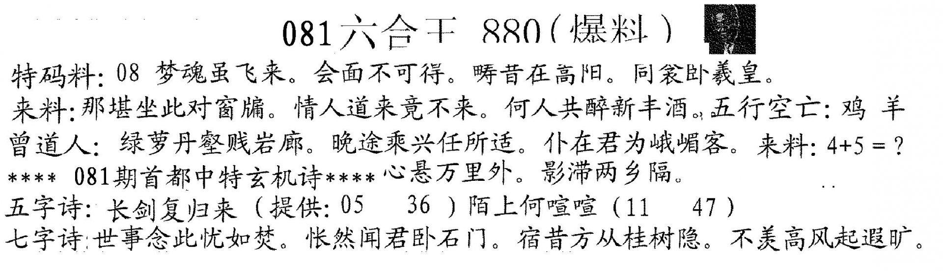 081期880来料(黑白)