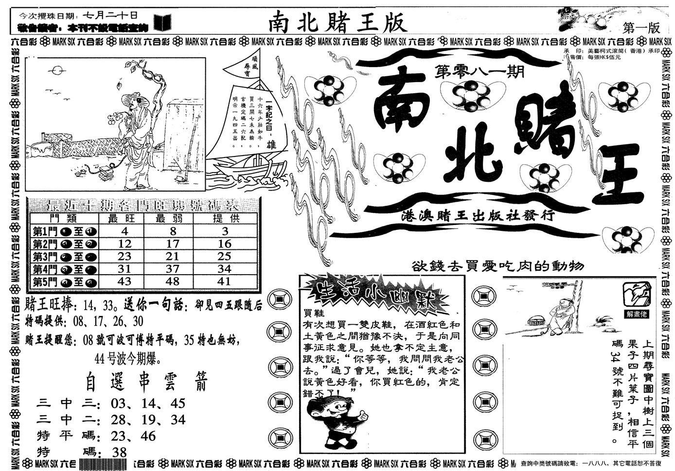 081期南北赌王A(黑白)