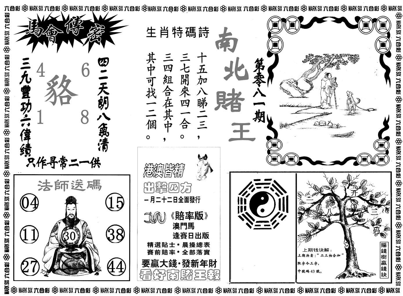 081期南北赌王B(黑白)