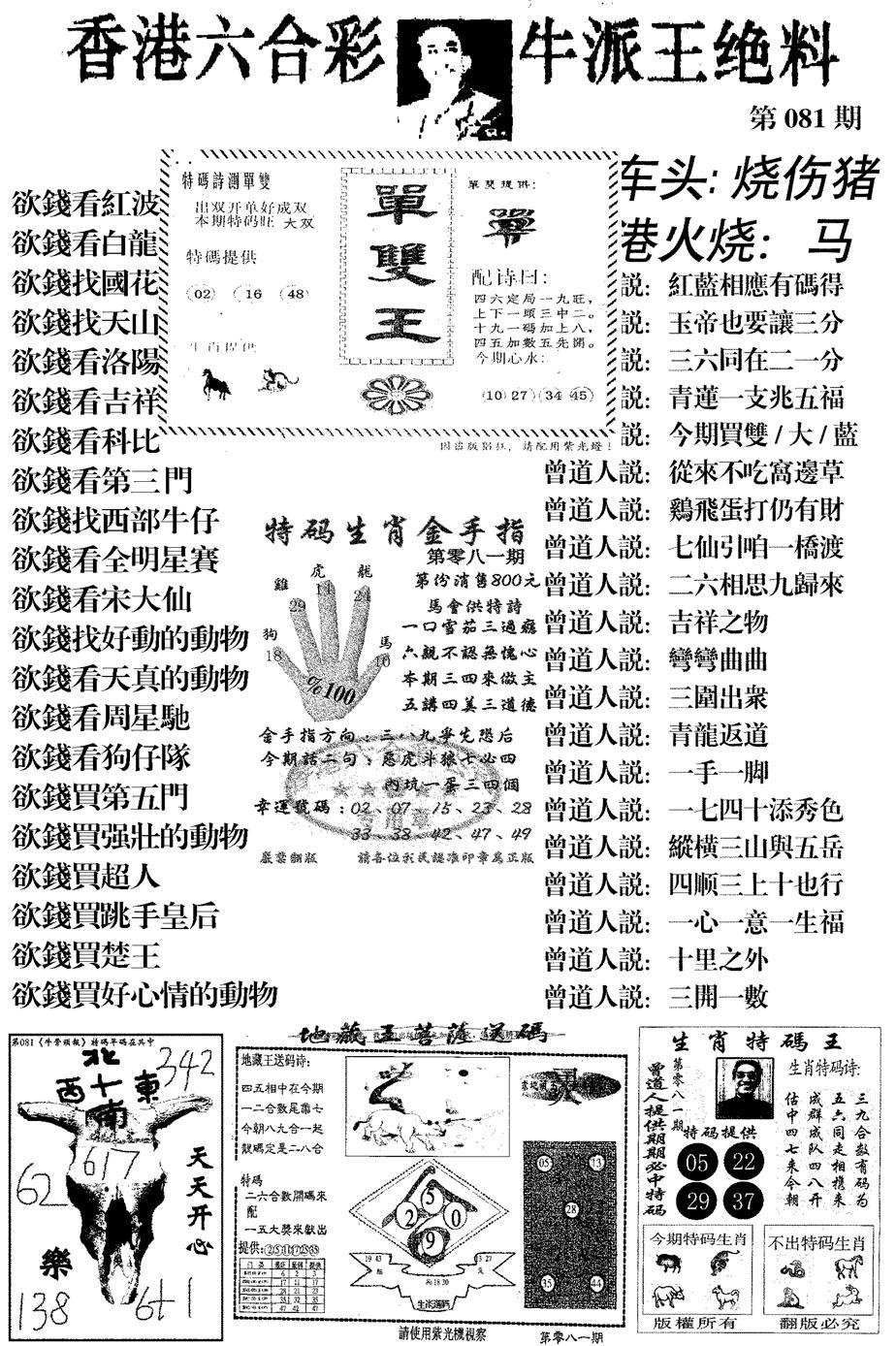 081期香港牛派王绝料(黑白)