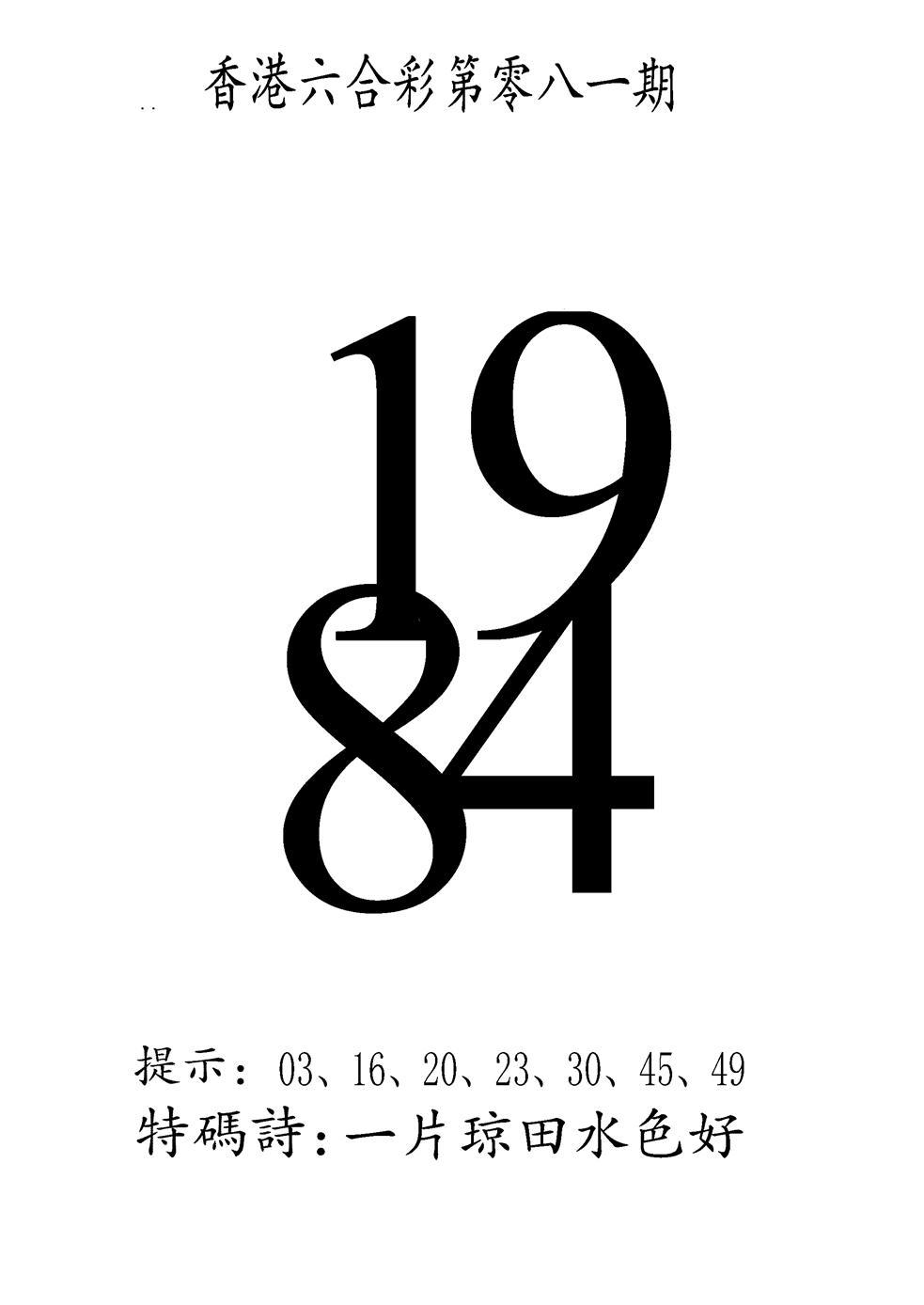 081期澳门三合王B(黑白)