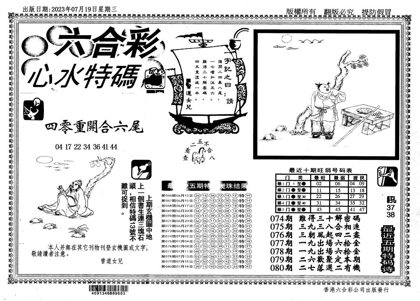 081期新特码心水(黑白)