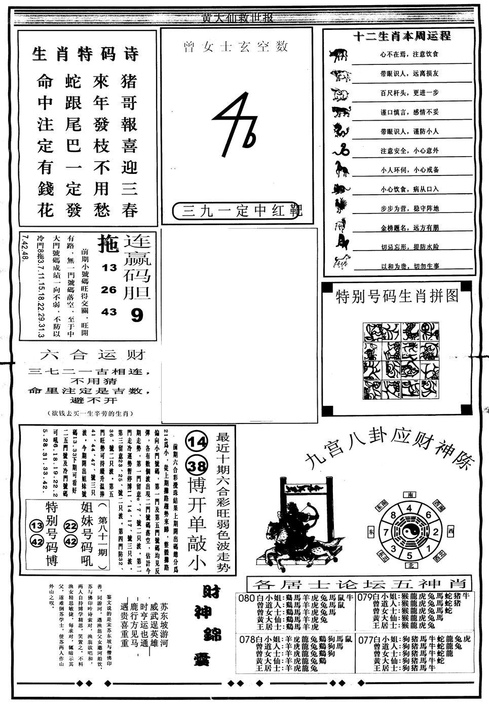 081期另版大救世B(黑白)