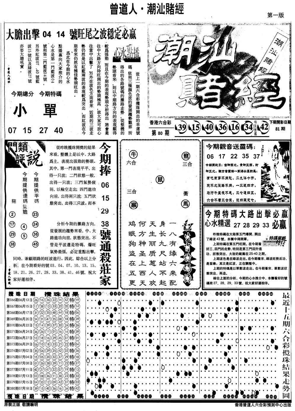 081期另版潮汕赌经A(黑白)