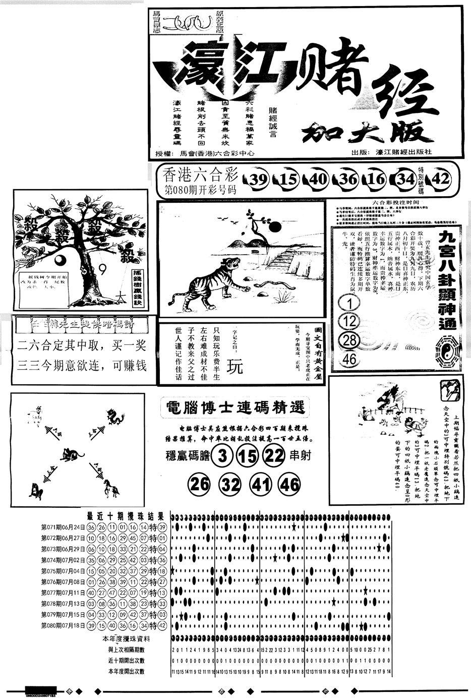 081期另版大濠江A(黑白)