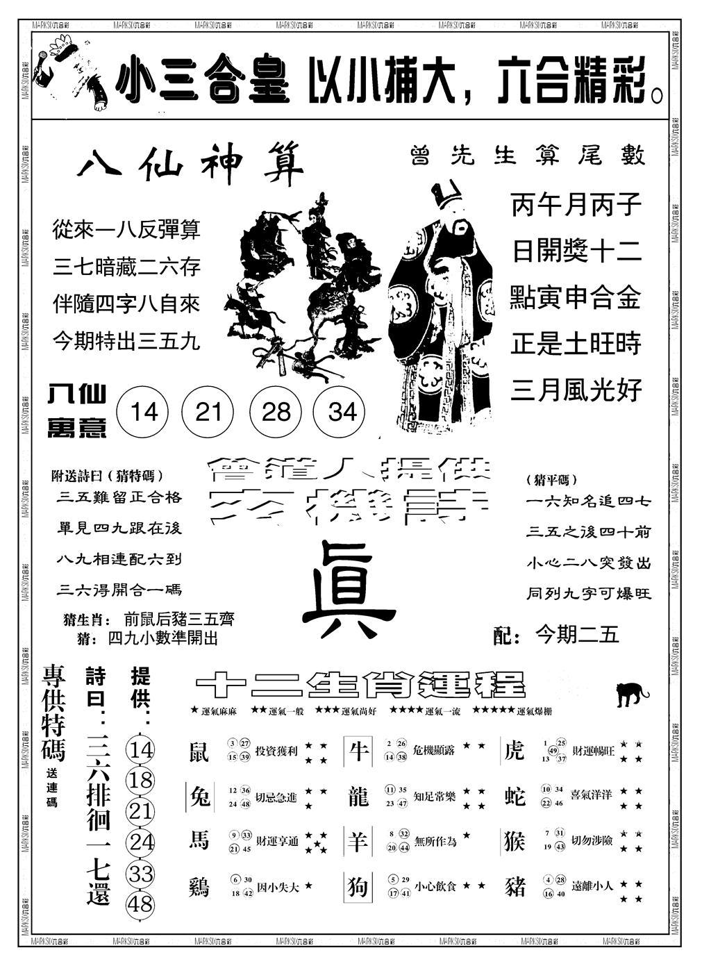 081期另版小三合皇B(黑白)
