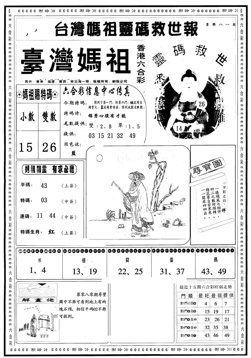 081期另版台湾妈祖A(黑白)
