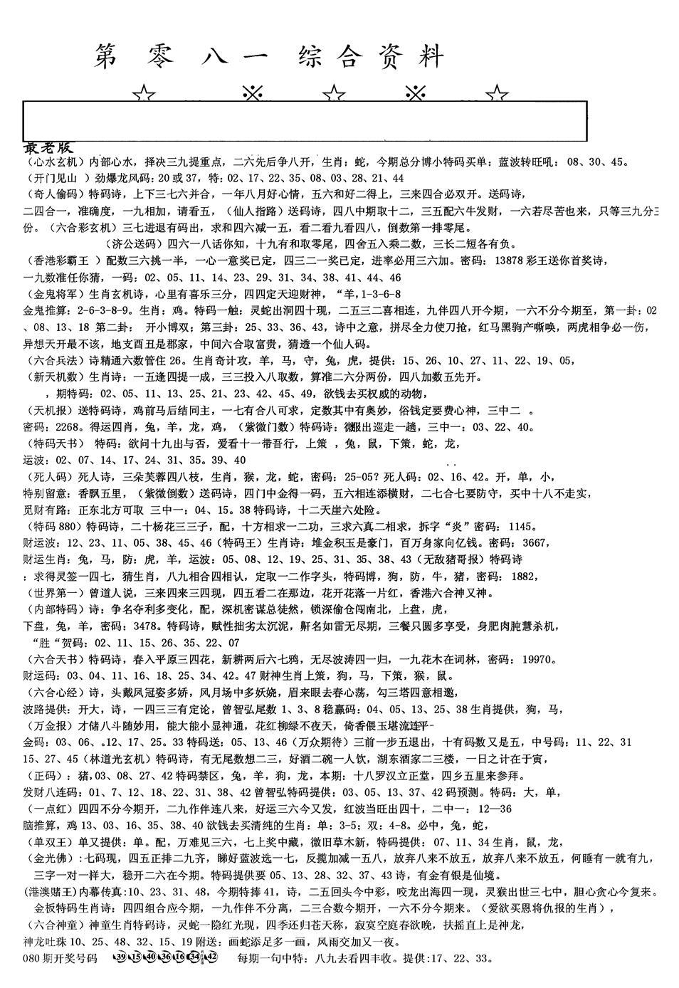 081期另版综合资料A(早图)(黑白)