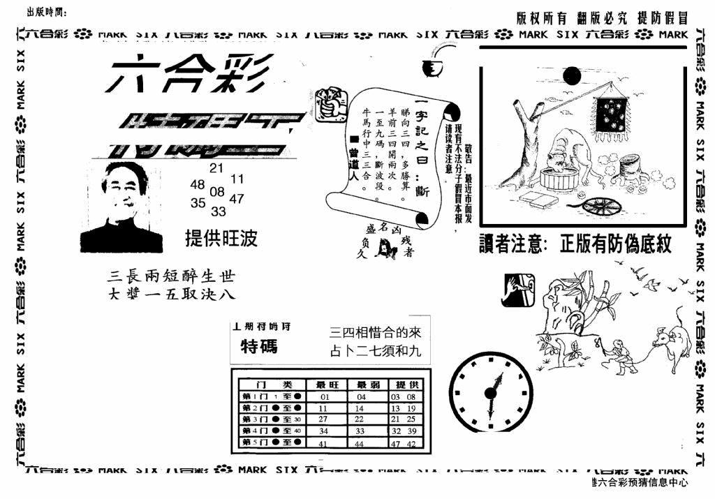 081期另版特码王(早图)(黑白)